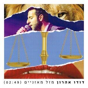 Dudu Aharon 歌手頭像