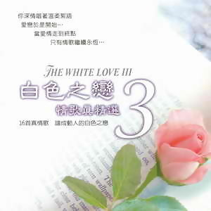 The White Love III (白色之戀3情歌真精選) 歌手頭像