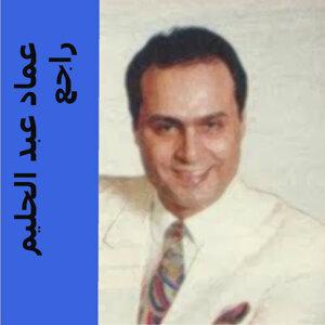 عماد عبد الحليم 歌手頭像