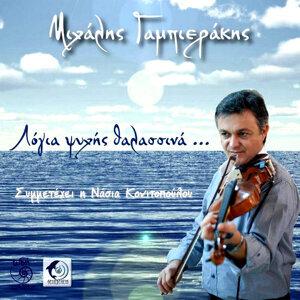 Giampierakis Michalis 歌手頭像
