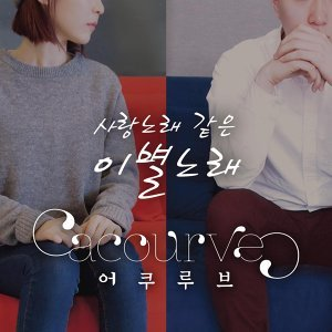 Acourve Feat. Hanol & Rewind 歌手頭像