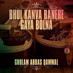 Ghulam Abbas Qawwal 歌手頭像