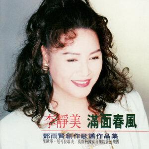 Lee Jing-mei 歌手頭像