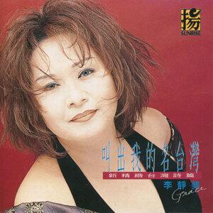 Chung-mei Lee 歌手頭像