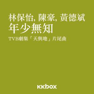 林保怡&陳豪&黃德斌 (Bowie Lam&Moses Chan&Kenny Wong) 歌手頭像