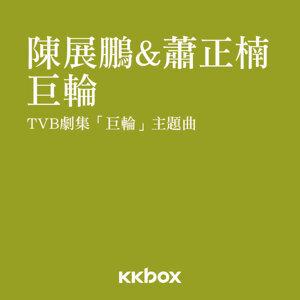 陳展鵬&蕭正楠 (Ruco Chan&Edwin Siu) 歌手頭像