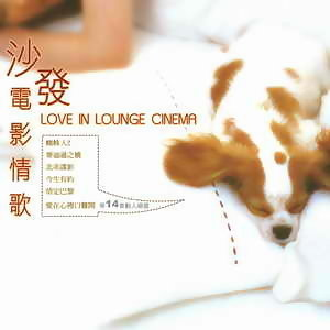 Love In Lounge Cinema (沙發電影情歌) 歌手頭像
