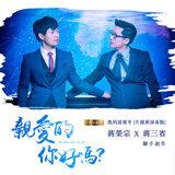 蔣榮宗+蔣三省 (Zong Chiang & San Sheng Chiang)