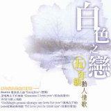 The White Love (白色之戀-五年級動人情歌) 歌手頭像