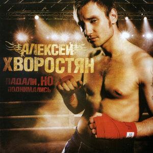 Aleksey Hvorostyan (Алексей Хворостян) 歌手頭像