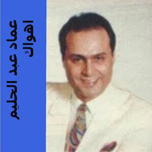Emad Abdel Halim 歌手頭像
