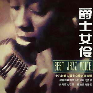 Best Jazz Voice (爵士女伶) 歌手頭像