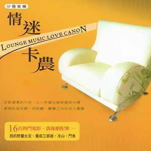 Lounge Music-Love Canon (迷情卡農) 歌手頭像