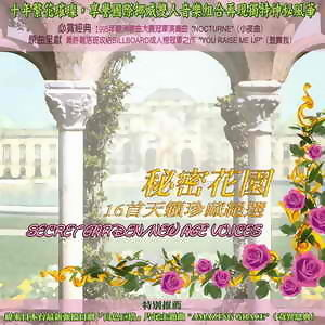 Secrer Garden/New Age Voices (秘密花園) 歌手頭像