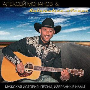 Alex Mochanov (Алексей Мочанов) and Automotive хPress 歌手頭像