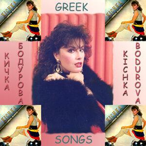 Kichka Bodurova (Кичка Бодурова) 歌手頭像