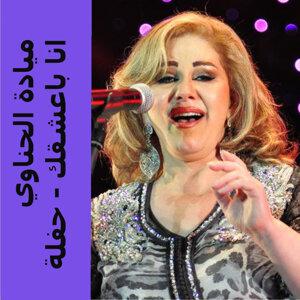 Mayada El Hennawy 歌手頭像