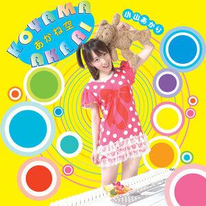 Akari Koyama 歌手頭像