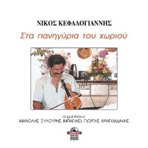 Nikos Kefalogiannis 歌手頭像
