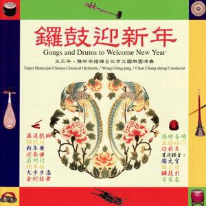 Taipei Municipal Chinese Classical Orchesta R.O.C.