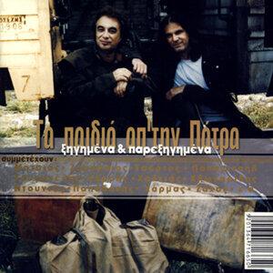Koulis Theodorou, Giorgos Karvellos 歌手頭像