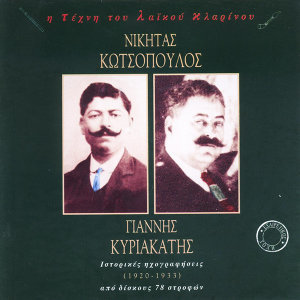 Nikitas Kotsopoulos 歌手頭像