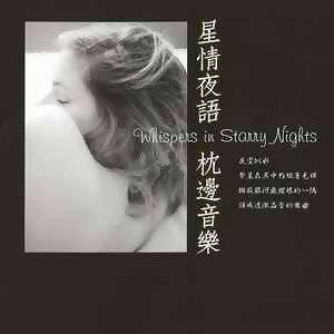 Whispens In Stanny Nights (星情夜語 - 枕邊音樂) 歌手頭像