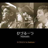 The Roots, ひづきようこ