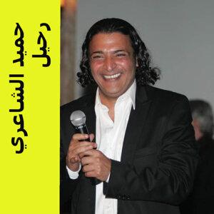 Hamid El Shaeri 歌手頭像