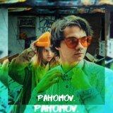 Pahomov.