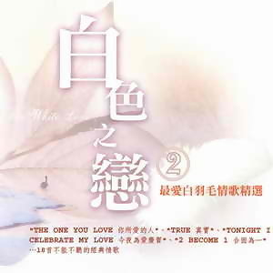 The White Love (白色之戀2) 歌手頭像