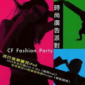 Cf Fashion Party (時尚廣告派對) 歌手頭像