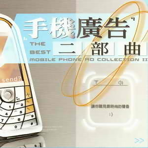 The Best Mobile Phone Ad Collection It (手機廣告二部曲) 歌手頭像
