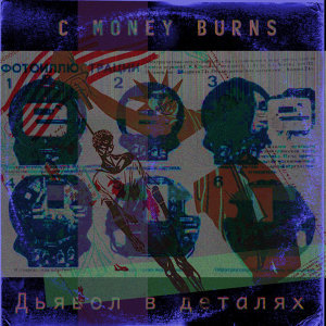 C Money Burns 歌手頭像