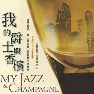 My Jazz & Champagne (我的爵士與香檳) 歌手頭像