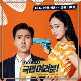 Seung Hee (CLC), Ye Eun (CLC)