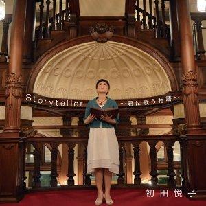 初田悦子 歌手頭像