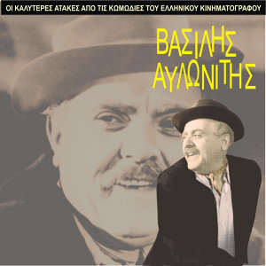 Vasilis Avlonitis 歌手頭像