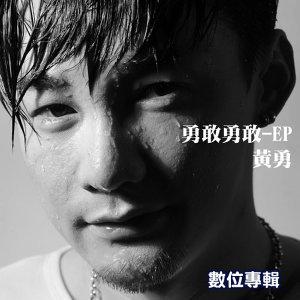 黃勇 Artist photo