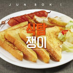 Jun Bok E 歌手頭像