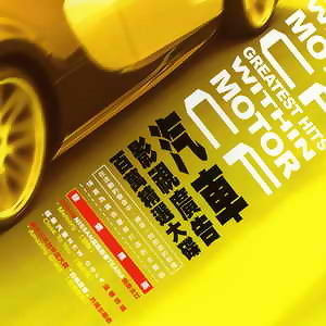 CF Greatest Hits Within Motor (汽車影視廣百萬精選大碟) 歌手頭像