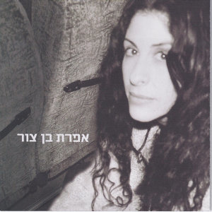 Efrat Ben Tzur 歌手頭像