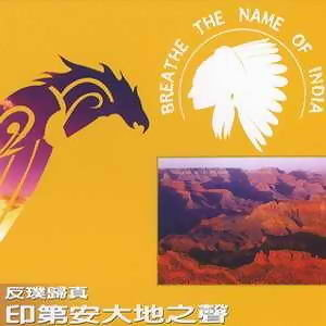 Breathe The Name of India (反璞歸真 印地安大地之聲) 歌手頭像