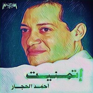 Ahmed El Haggar