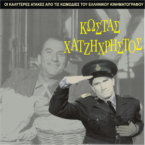Kostas Hatzihristos 歌手頭像