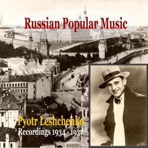 Pyotr Leshchenko 歌手頭像