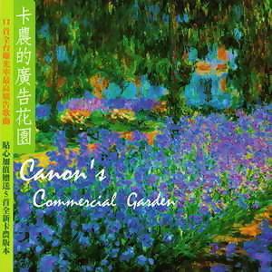 Canon's Commenial Garden (卡農的廣告花園) 歌手頭像