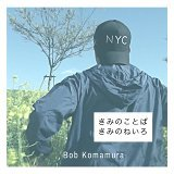 Bob Komamura