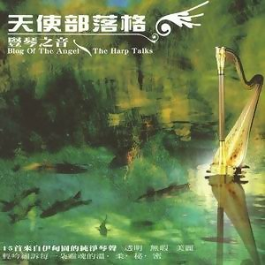 Blog Of The Angel The Harp Talks (天使部落格) 歌手頭像