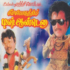 Murthi Gopi 歌手頭像